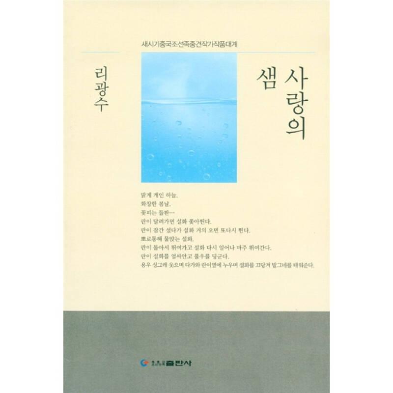 爱之泉(朝鲜文)
