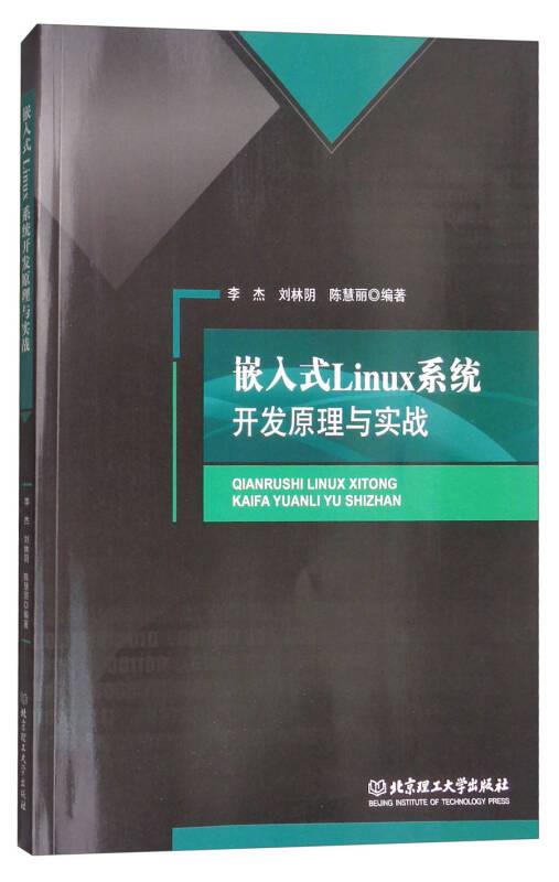嵌入式Linux系统开发原理与实战