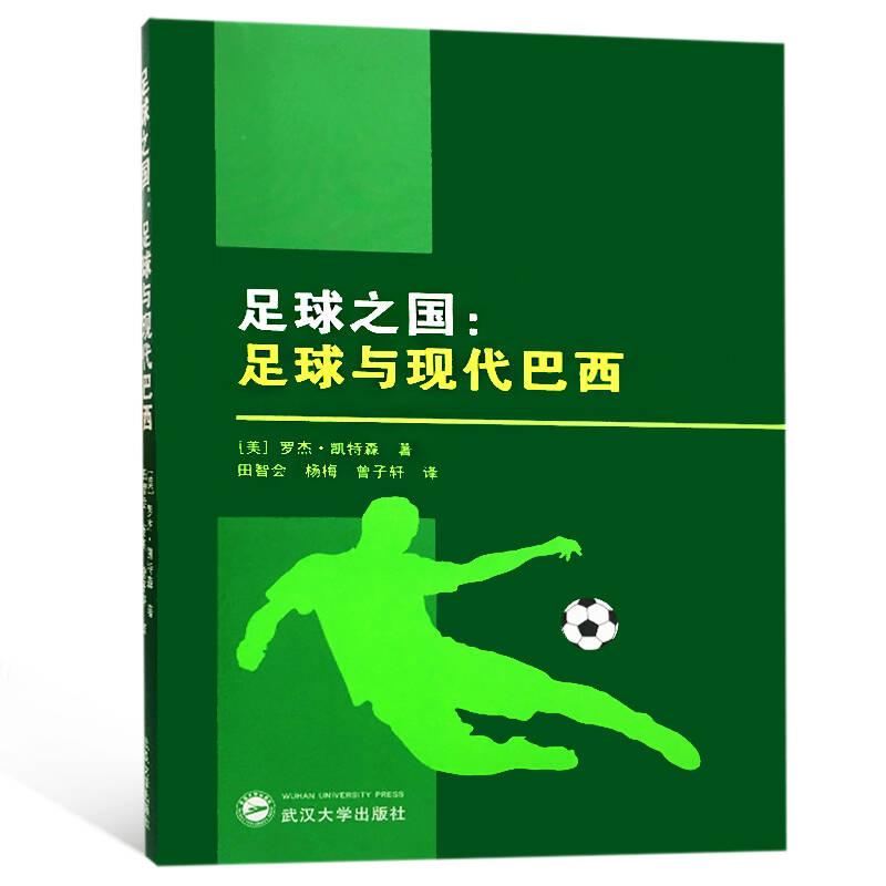 足球之国:足球与现代巴西