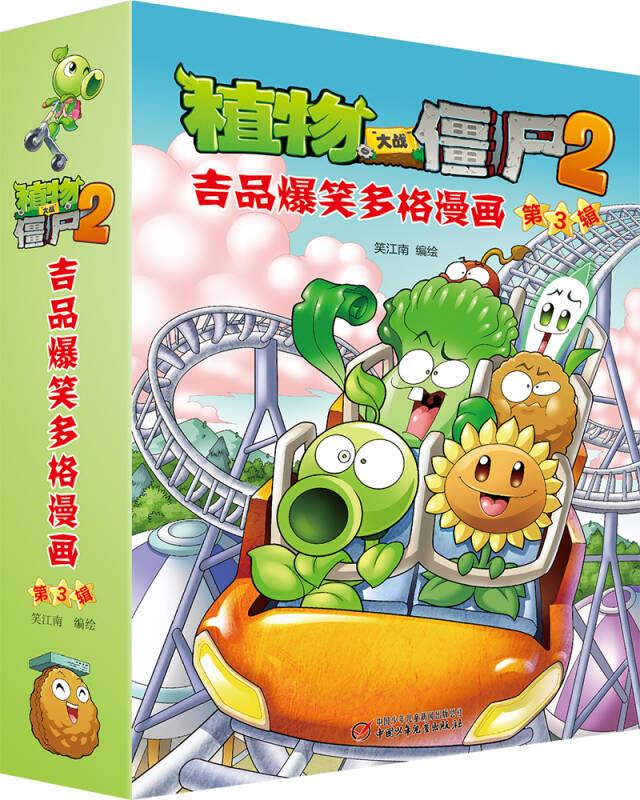 植物大战僵尸2 吉品爆笑多格漫画(第3辑) 新版