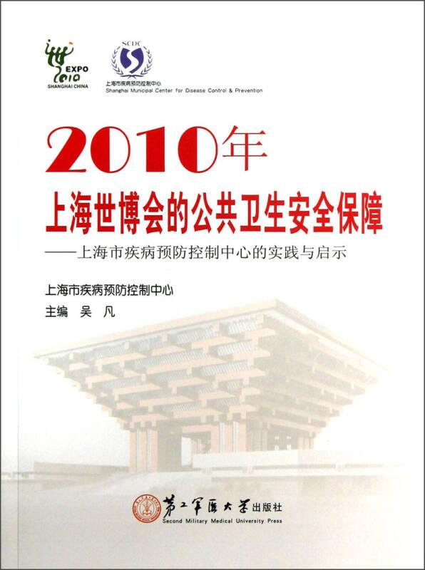 2010年上海世博会的公共卫生安全保障:上海市疾病预防控制中心的实践与启示
