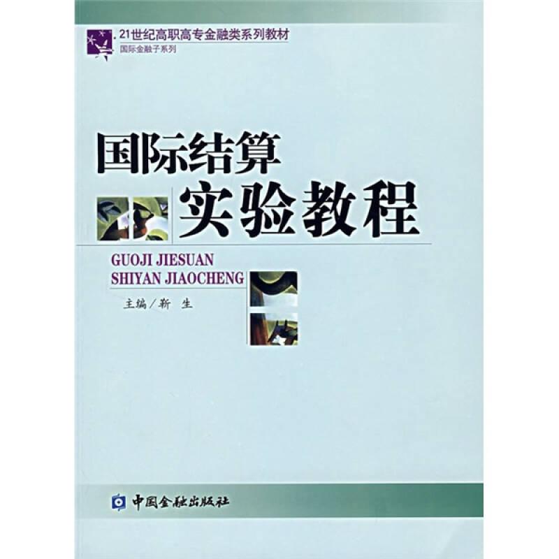21世纪高职高专金融类系列教材·国际金融子系列:国际结算实验教程