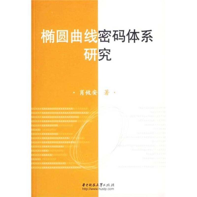 椭圆曲线密码体系研究