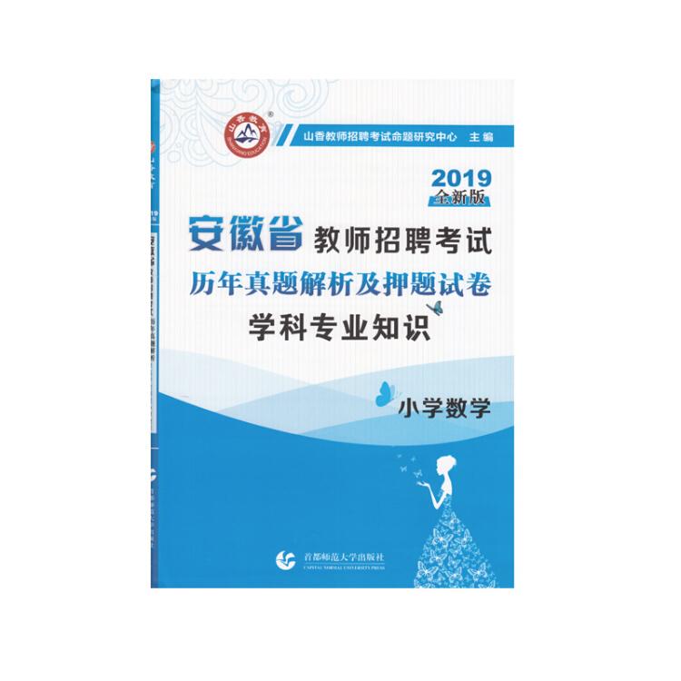 山香2019安徽省教师招聘考试历年真题解析及押题试卷小学数学