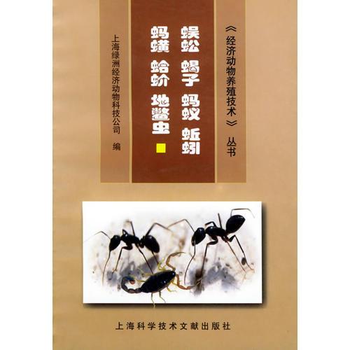 蜈蚣·蝎子·蚂蚁·蚯蚓·蚂蟥·蛤蚧·地鳖虫——经济动物养殖技术丛书