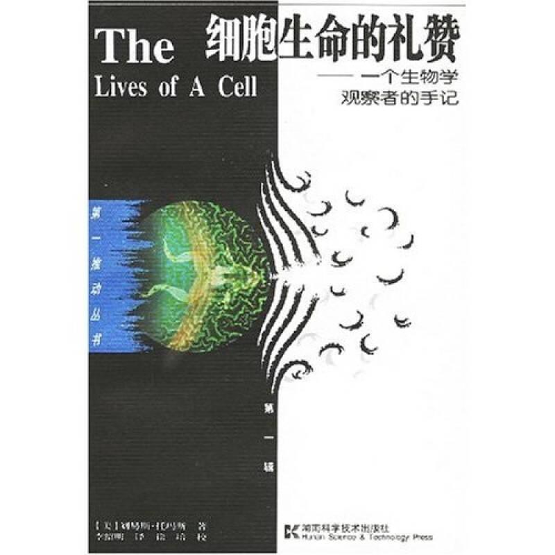 细胞生命的礼赞