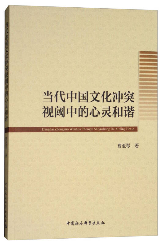 当代中国文化冲突视阈中的心灵和谐