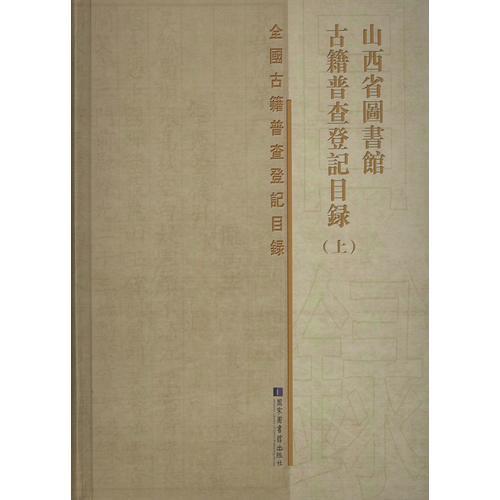 山西省图书馆古籍普查登记目录(全二册)