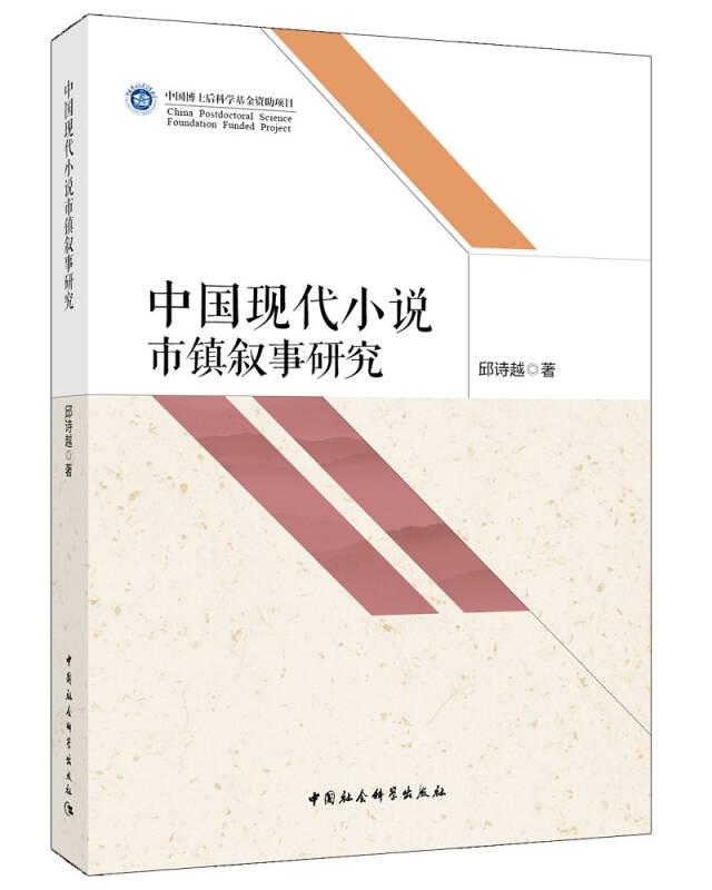 中国现代小说市镇叙事研究