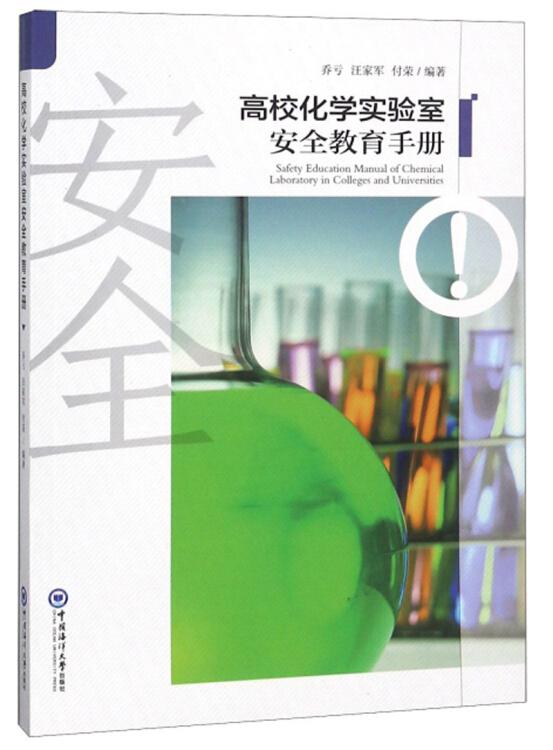 高校化学实验室安全教育手册