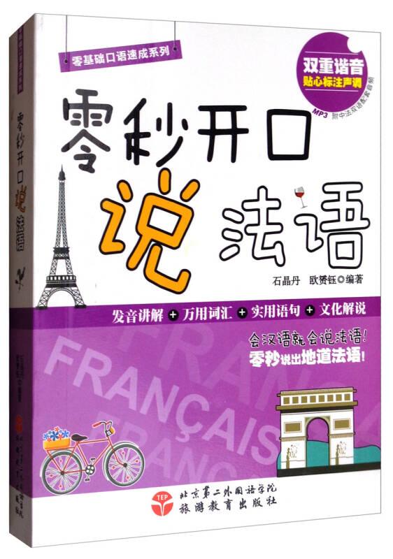 零基础口语速成系列:零秒开口说法语