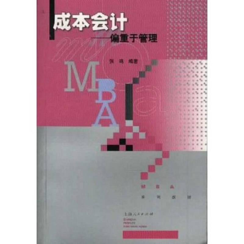 MBA系列教材:成本会计