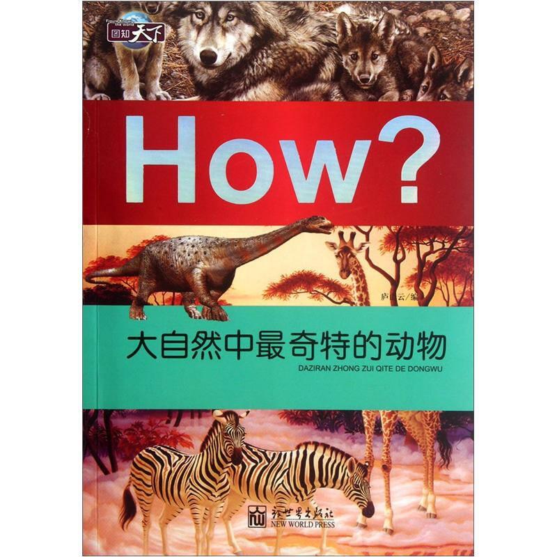 图知天下·How?:大自然中最奇特的动物