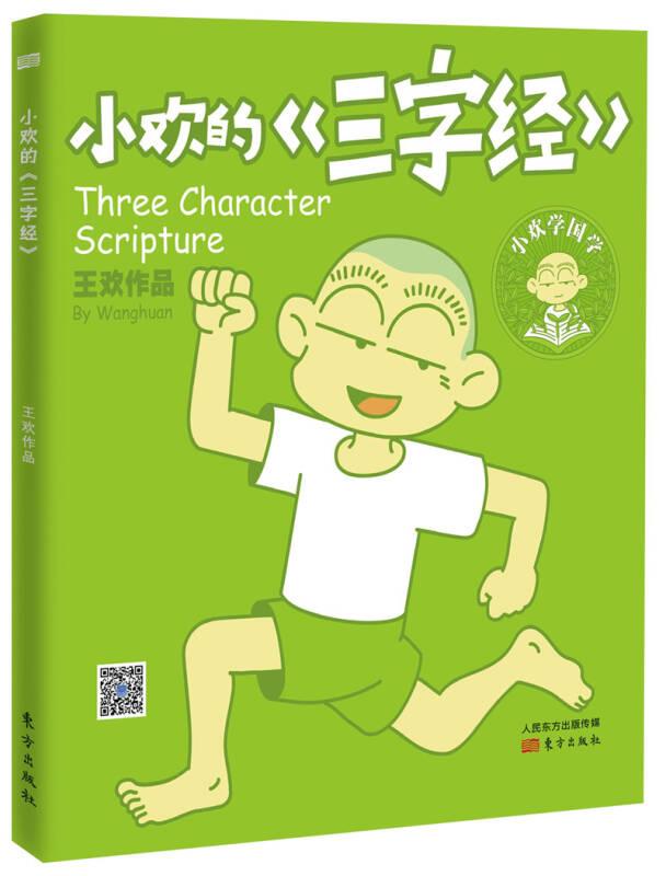 小欢的《三字经》