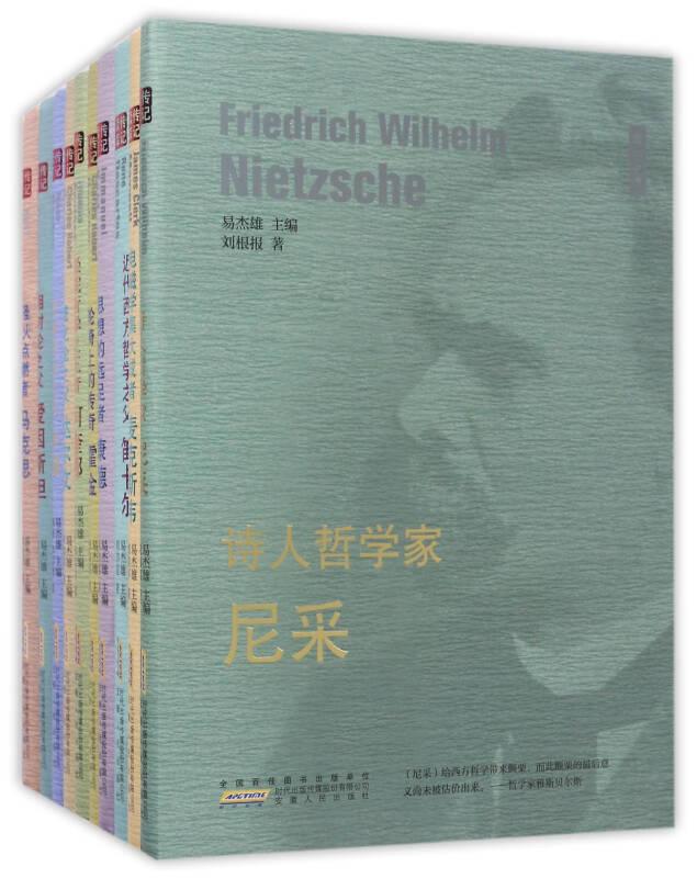 千年十大思想家丛书(套装共10册)/传记读库