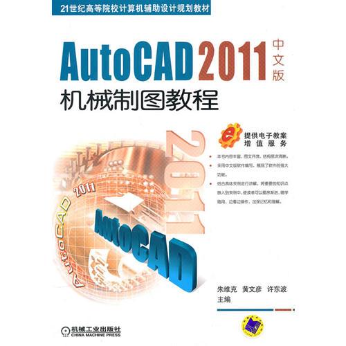 AutoCAD2011中文版机械制图教程