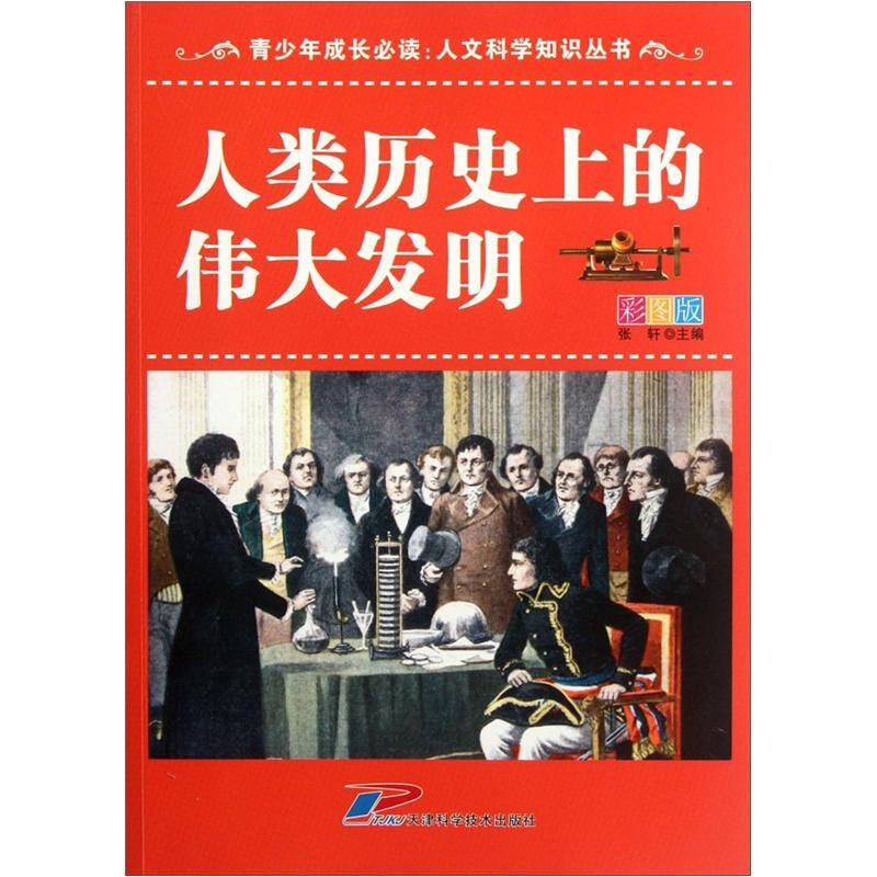 青少年成长必读·人文科学知识丛书:人类历史上的伟大发明(彩图版)