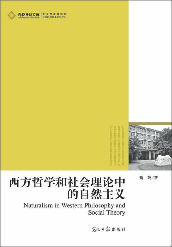高校社科文库:西方哲学和社会理论中的自然主义