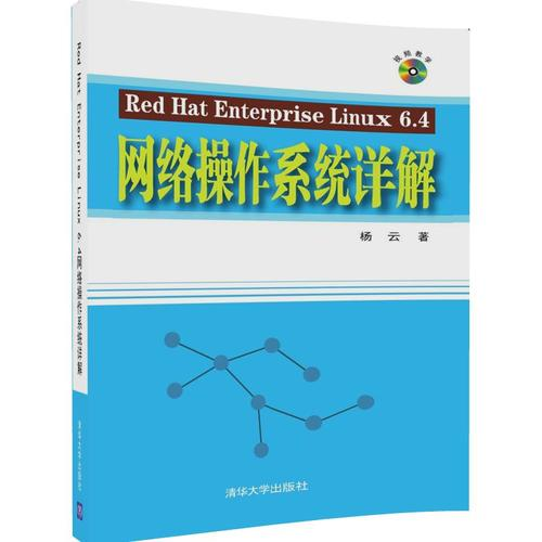 Red Hat Enterprise Linux 6.4网络操作系统详解
