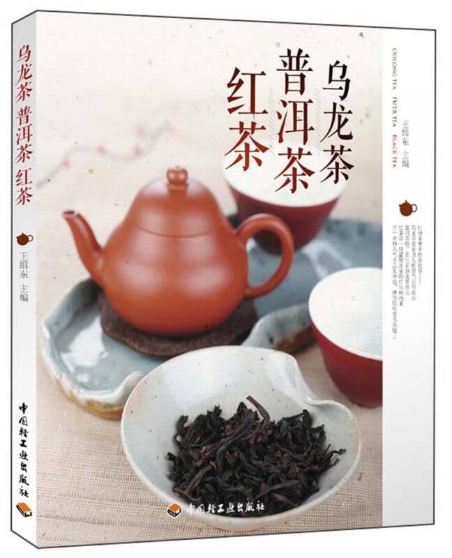 乌龙茶、普洱茶、红茶