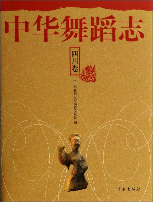 中华舞蹈志·四川卷