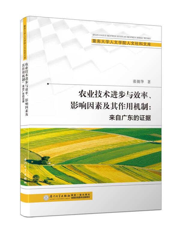 农业技术进步与效率、影响因素及其作用机制/暨南大学人文学院人文社科文库