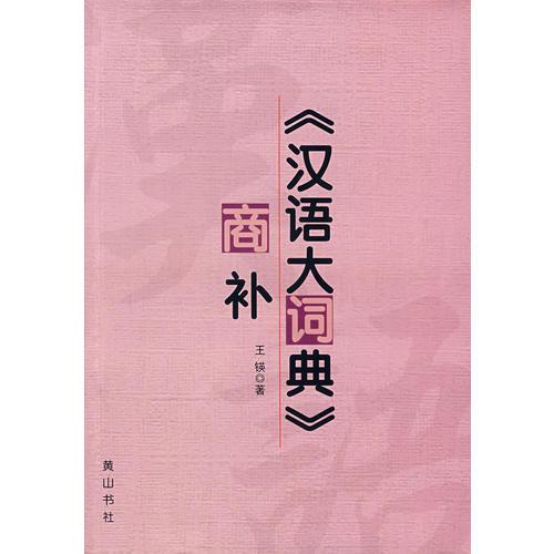 《汉语大词典》商补