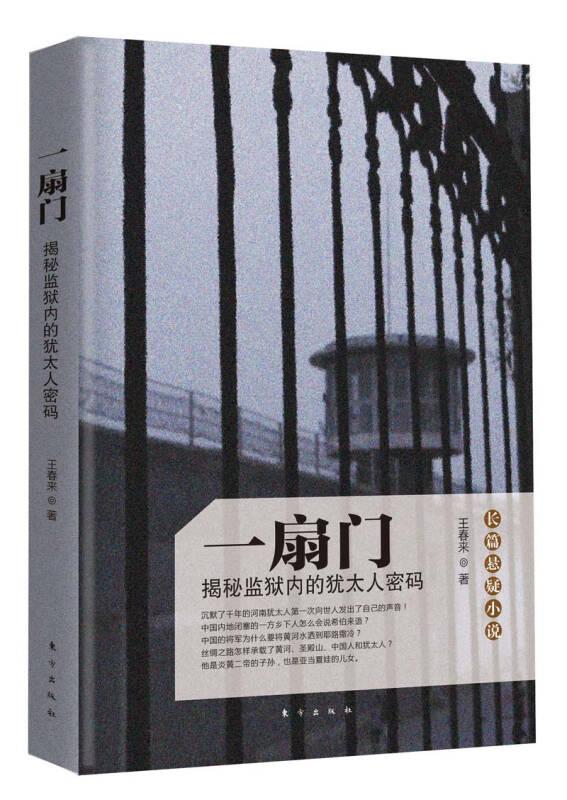 一扇门:揭秘监狱内的犹太人密码