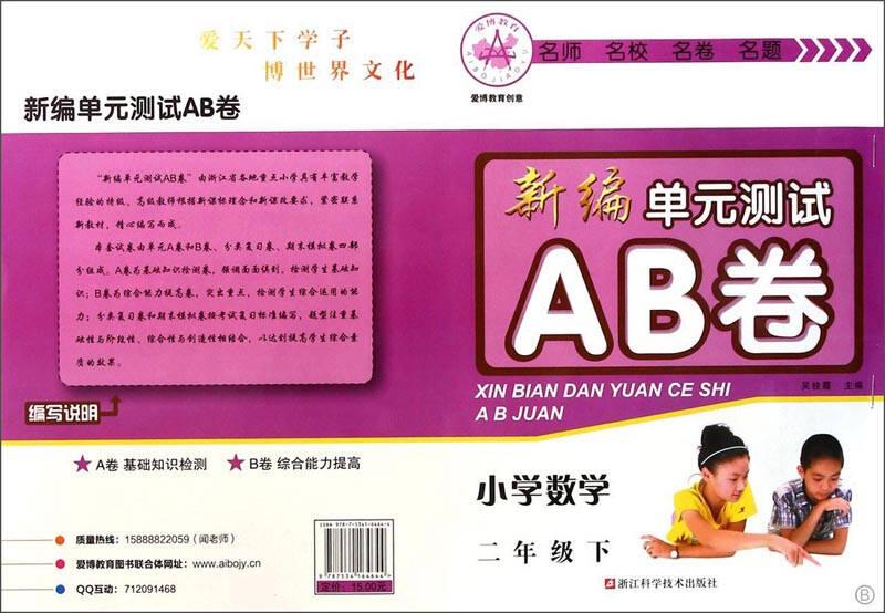 新编单元测试AB卷:小学数学(二年级下 B)