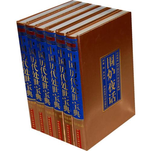 中国历代处世宝典(名家秘藏/精装全六卷)