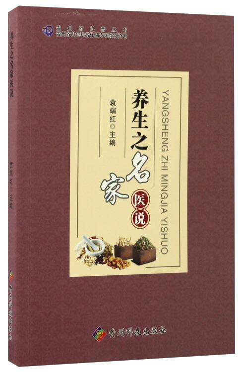 养生之名家医说/贵州省科普丛书