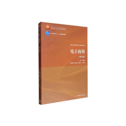 电子商务(第五版)