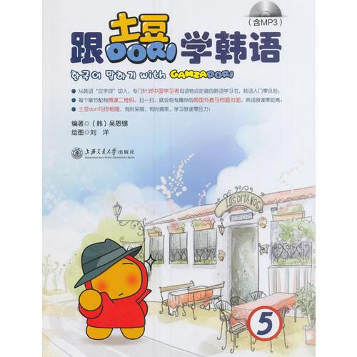 跟土豆Dori学韩语(5)
