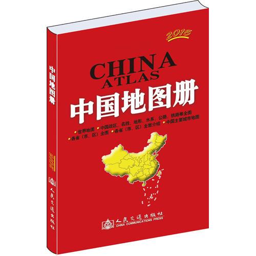 交通版·中国地图册(2017版)