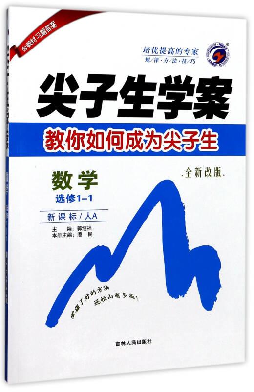 尖子生学案:数学(选修1-1 新课标 人A 全新改版)