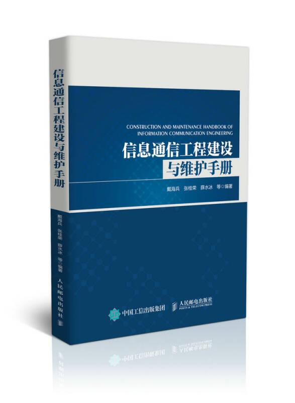信息通信工程建设与维护手册