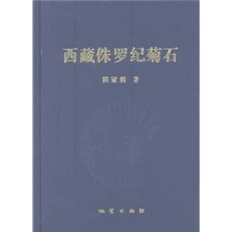 西藏侏罗纪菊石