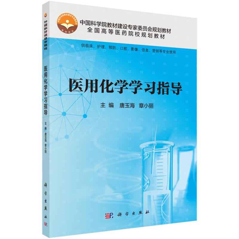 医用化学学习指导(供临床、护理、预防、口腔、影像、信息、营销等专业使用)