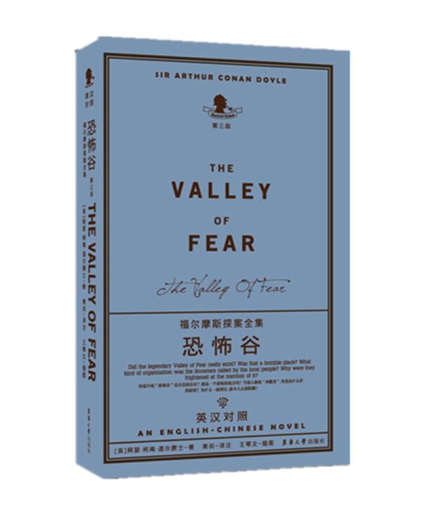 福尔摩斯探案全集——恐怖谷(第三版)