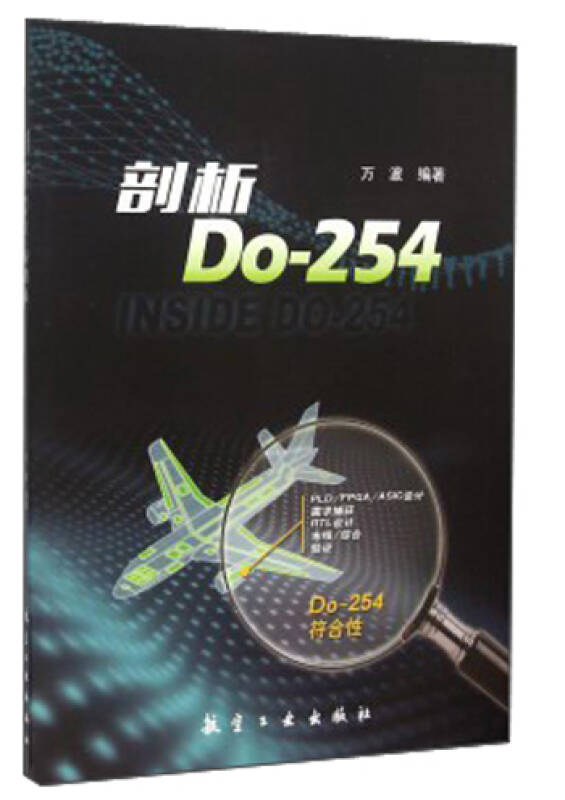 剖析Do-254