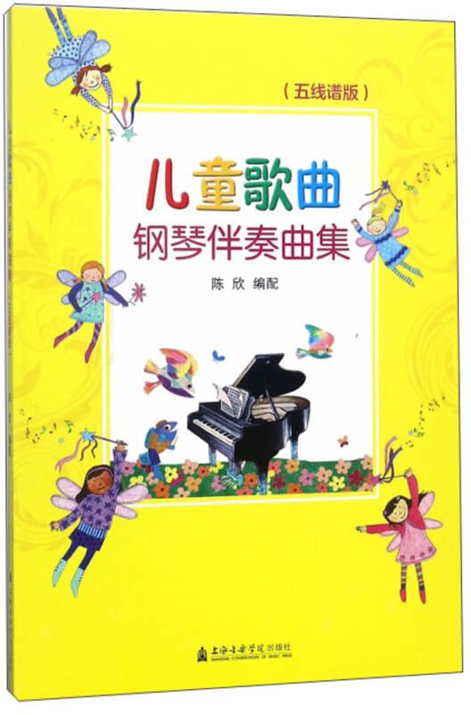 儿童歌曲钢琴伴奏曲集(五线谱版)