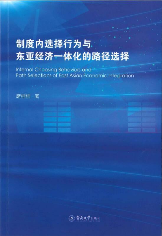 制度内选择行为与东亚经济一体化的路径选择