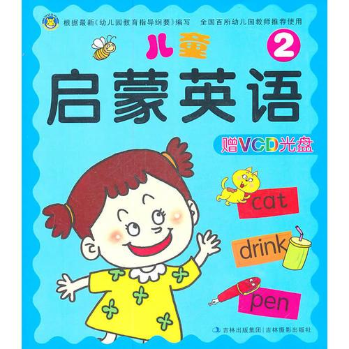 儿童启蒙英语2