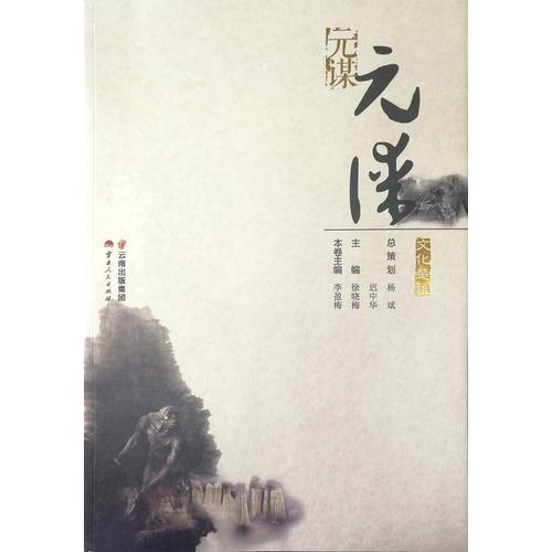 文化楚雄·元谋