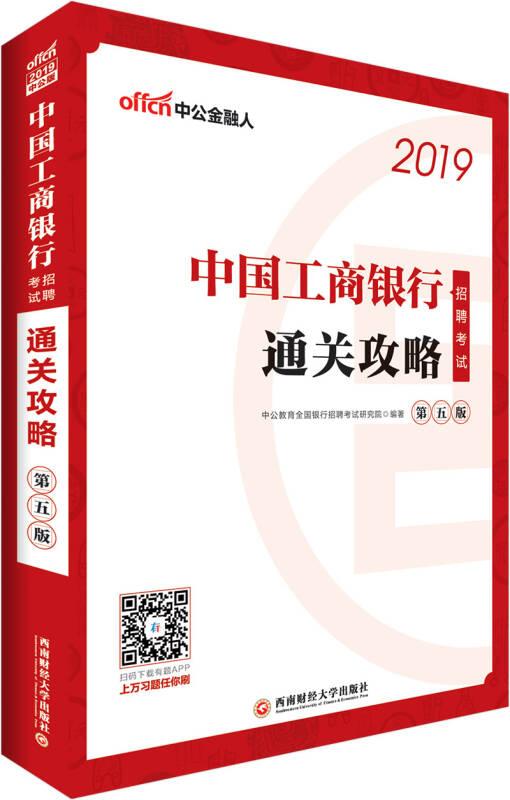 中公版·2019中国工商银行招聘考试:通关攻略(第五版)