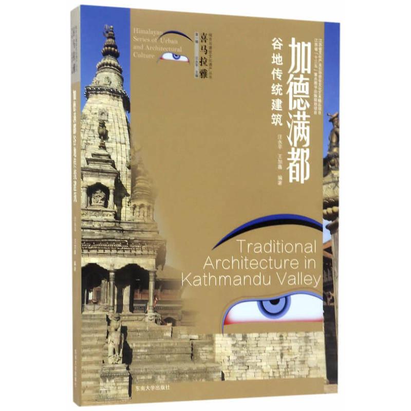喜马拉雅城市与建筑文化遗产丛书(第1辑):加德满都谷地传统建筑