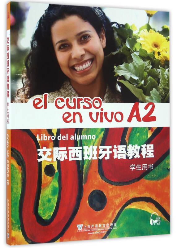 交际西班牙语教程 A2 学生用书