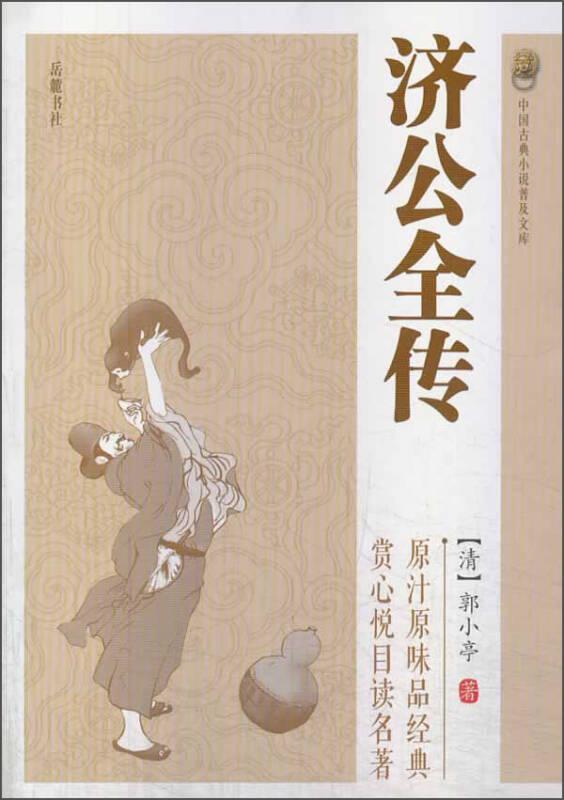 中国古典小说普及文库:济公全传