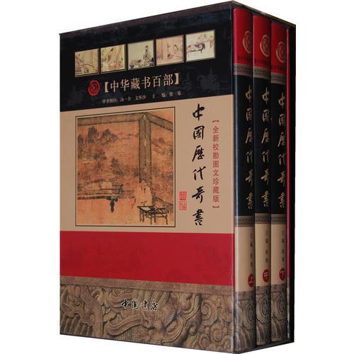 历代奇书    (全3卷)