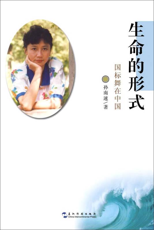 生命的形式:国标舞在中国